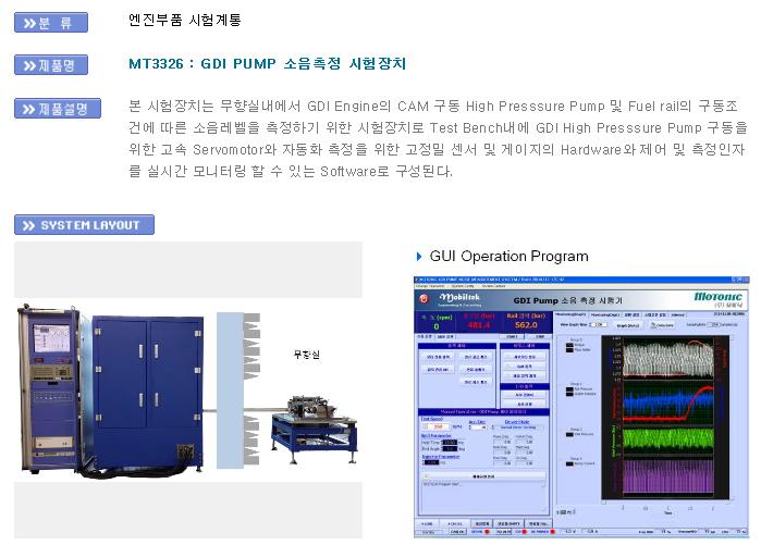 모빌텍 GDI Pump 소음측정 시험장치 MT3326