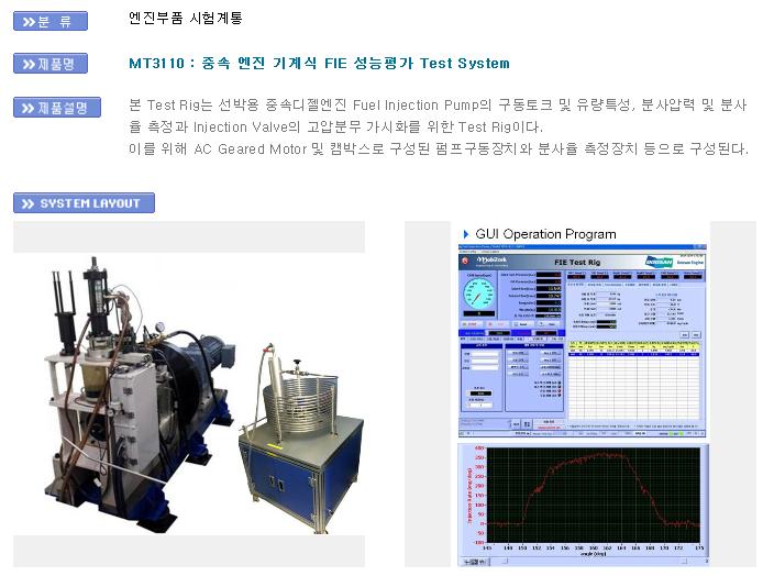 모빌텍 중속 엔진 기계식 FIE 성능평가 Test System MT3110