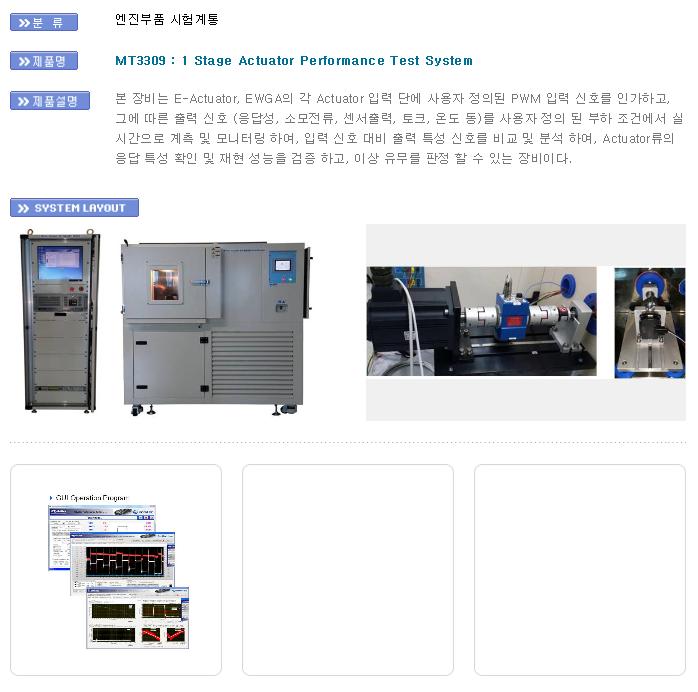 모빌텍 1 Stage Actuator Performance Test System MT3309