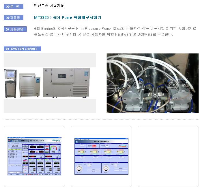 모빌텍 GDI Pump 복합내구시험기 MT3325