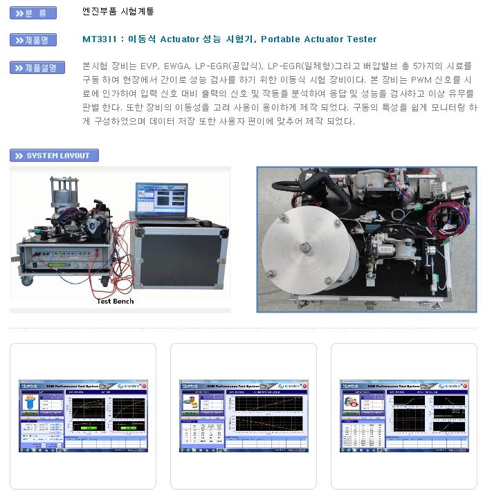모빌텍 이동식 Actuator 성능 시험기 MT3311