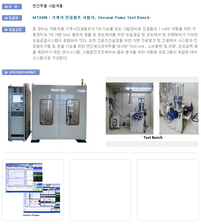 모빌텍 기계식 진공펌프 시험기 MT3304