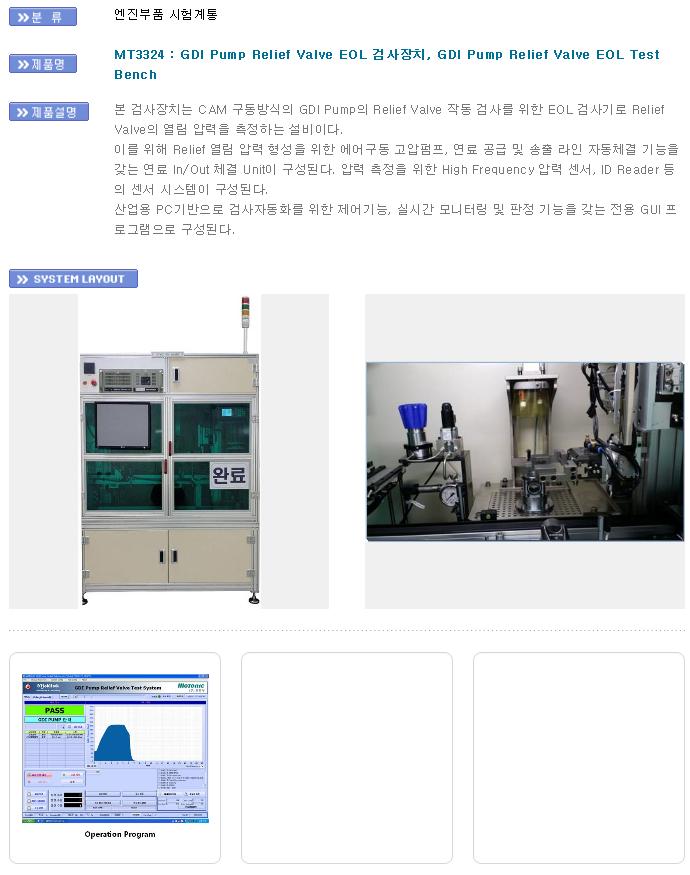 모빌텍 GDI Pump Relief Valve EOL 검사장치 MT3324