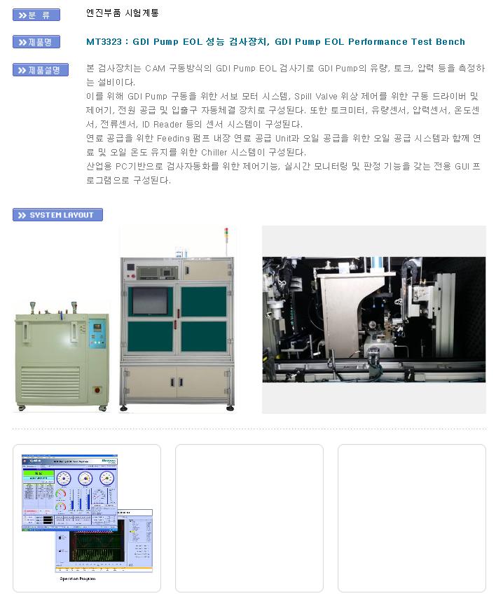 모빌텍 GDI Pump EOL 성능 검사장치 MT3323