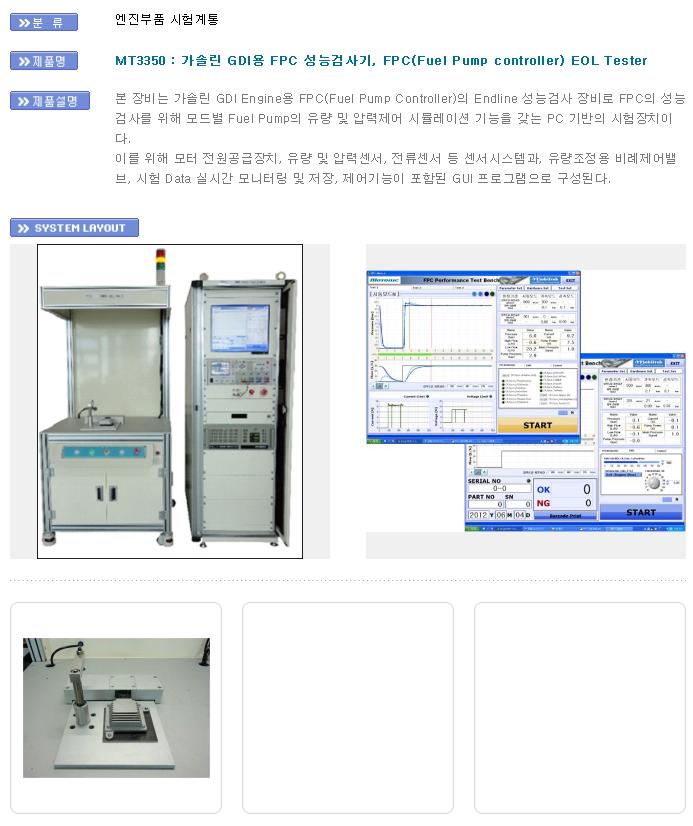 모빌텍 가솔린 GDI용 FPC 성능검사기 MT3350