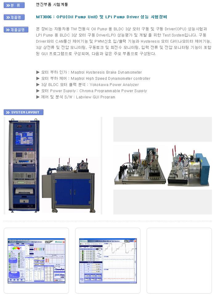 모빌텍 OPU (Oil Pump Unit) 및 LPi Pump Driver 성능 시험장비 MT3006