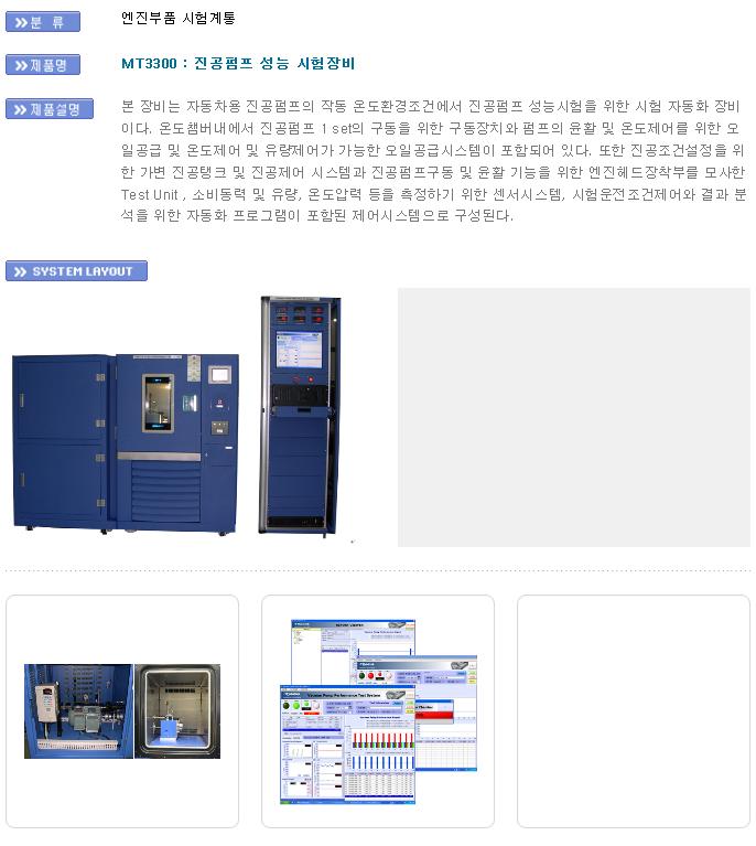 모빌텍 진공펌프 성능 시험장비 MT3300