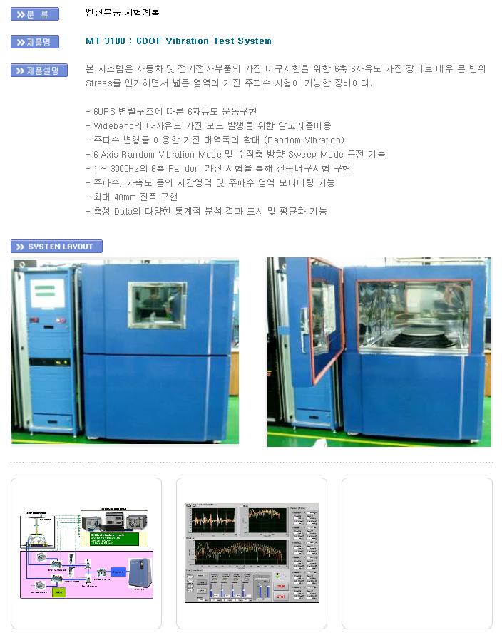 모빌텍 6DOF Vibration Test System MT 3180