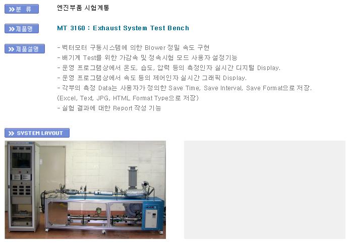 모빌텍 Exhaust System Test Bench MT 3160
