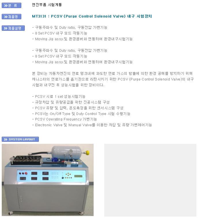 모빌텍 PCSV (Purge Control Solenoid Valve) 내구 시험장치 MT3131