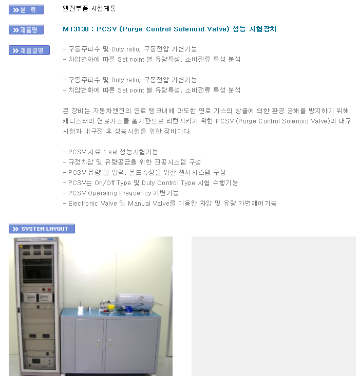 모빌텍 PCSV (Purge Control Solenoid Valve) 성능 시험장치 MT3130