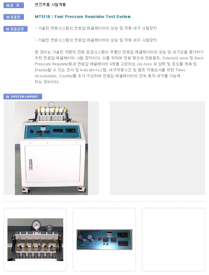 모빌텍 Fuel Pressure Regulator Test System MT3110
