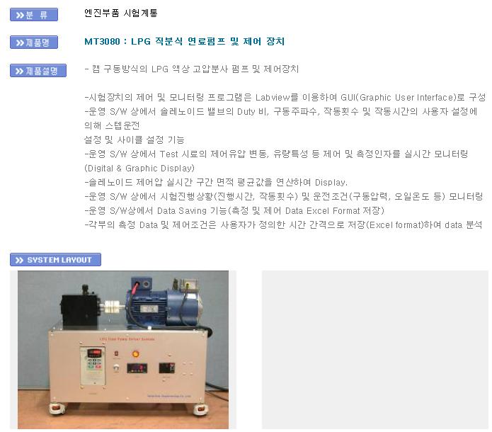 모빌텍 LPG 직분식 연료펌프 및 제어 장치 MT3080