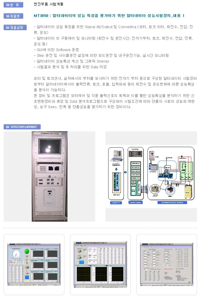 모빌텍 알터네이터의 성능 특성을 평가하기 위한 알터네이터 성능시험장치 MT3050