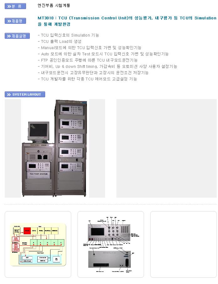 모빌텍 TCU (Transmission Control Unit)의 성능평가, 내구평가 등 TCU의 Simulation을 통해 개발환경 MT3010