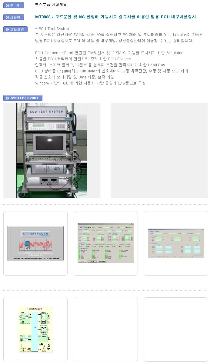 모빌텍 모드운전 및 NG 판정이 가능하고 실부하를 이용한 범용 ECU 내구시험장치 MT3000