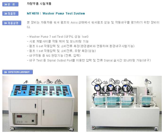 모빌텍 Washer Pump Test System MT4070