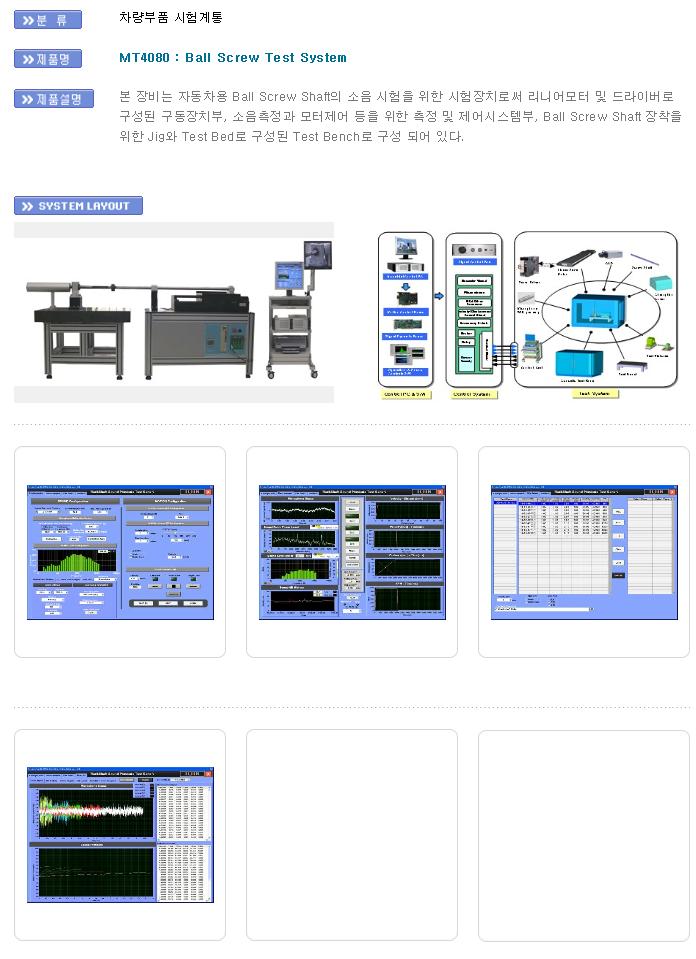 모빌텍 Ball Screw Test System MT4080