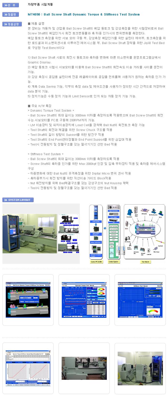 모빌텍 Ball Screw Shaft Dynamic Torque & Stiffness Test System MT4090
