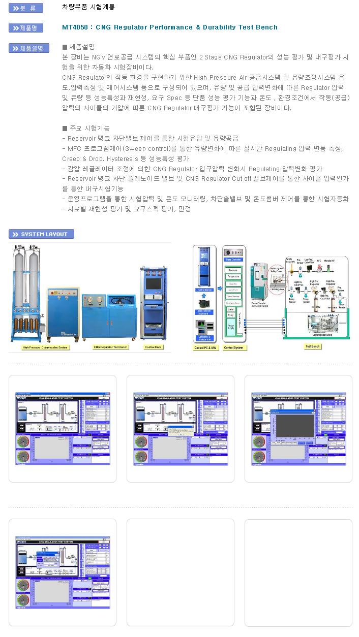 모빌텍 CNG Regulator Performance & Durability Test Bench MT4050