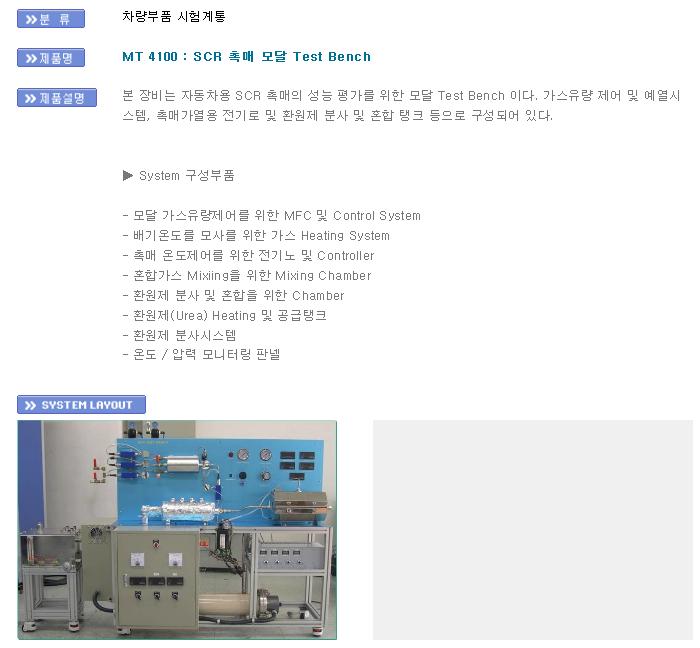 모빌텍 SCR 촉매 모달 Test Bench MT 4100