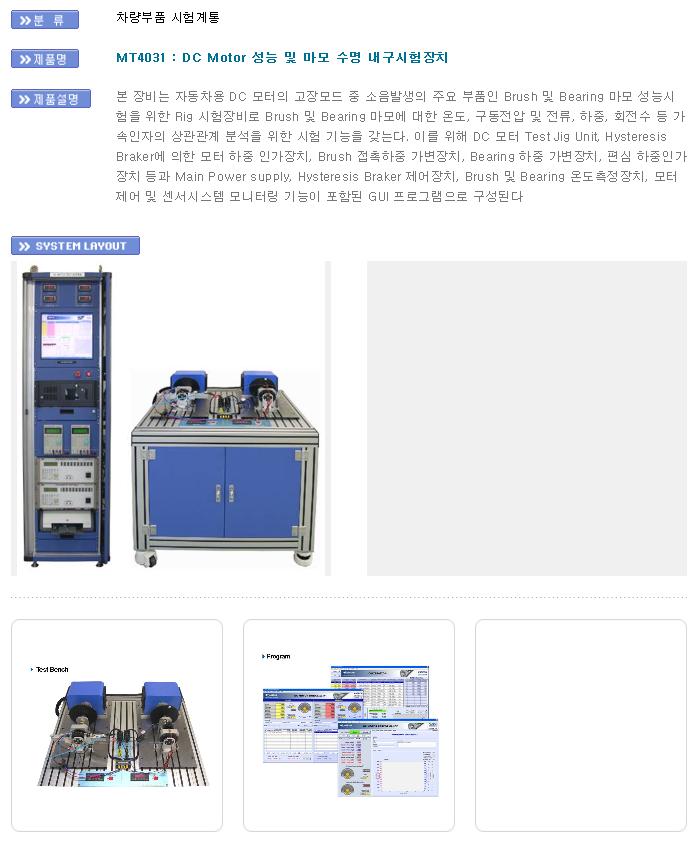 모빌텍 DC Motor 성능 및 마모 수명 내구시험장치 MT4031
