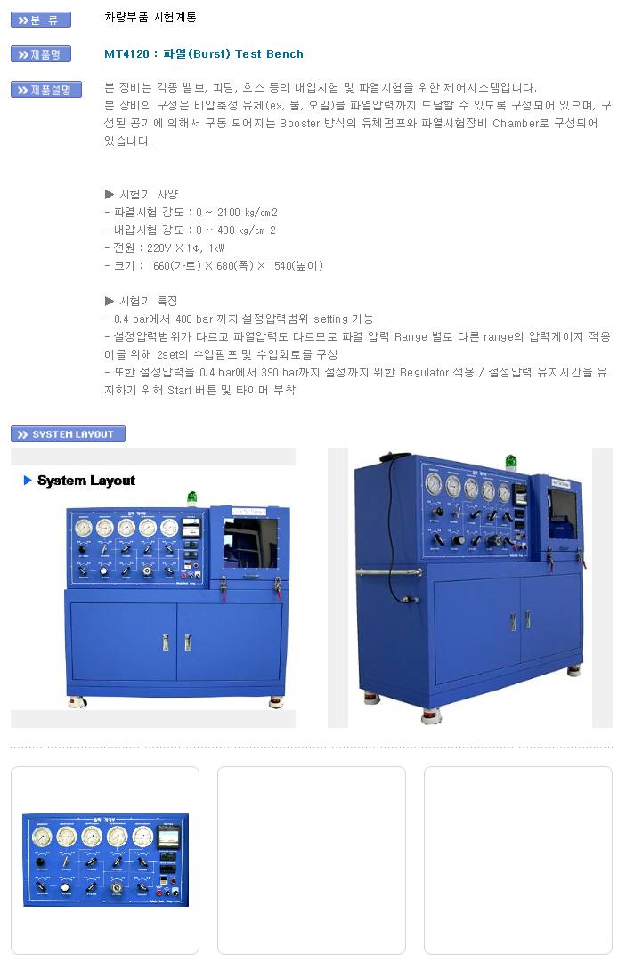 모빌텍 파열 Test Bench MT4120