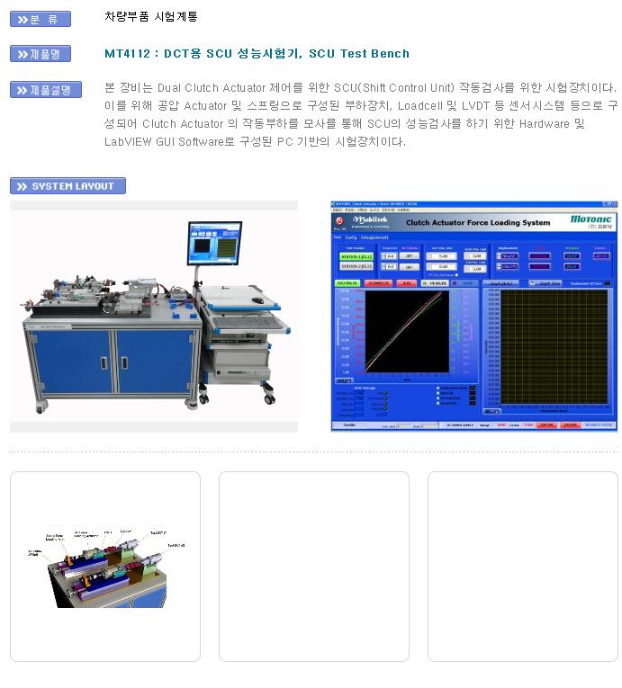 모빌텍 DCT용 SCU 성능시험기, SCU Test Bench MT4112