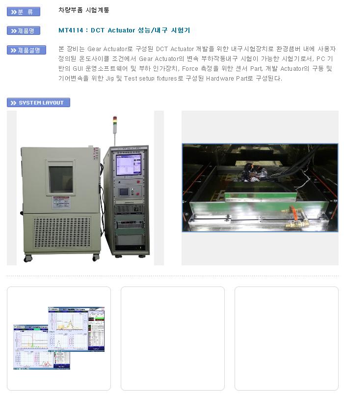 모빌텍 DCT Actuator 성능 / 내구 시험기 MT4114