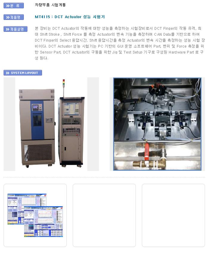모빌텍 DCT Actuator 성능 시험기 MT4115