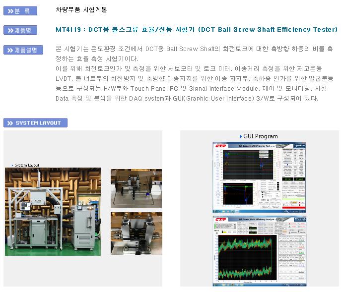 모빌텍 DCT용 볼스크류 효율/진동 시험기 MT4119
