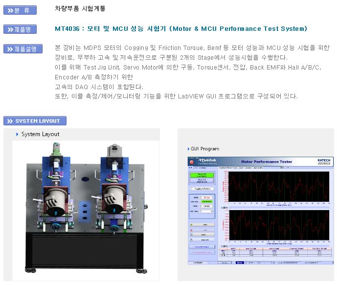 모빌텍 모터 및 MCU 성능 시험기 MT4036