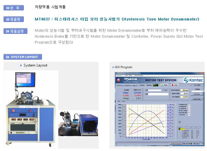 모빌텍 히스테리시스 타입 모터 성능시험기 MT4037