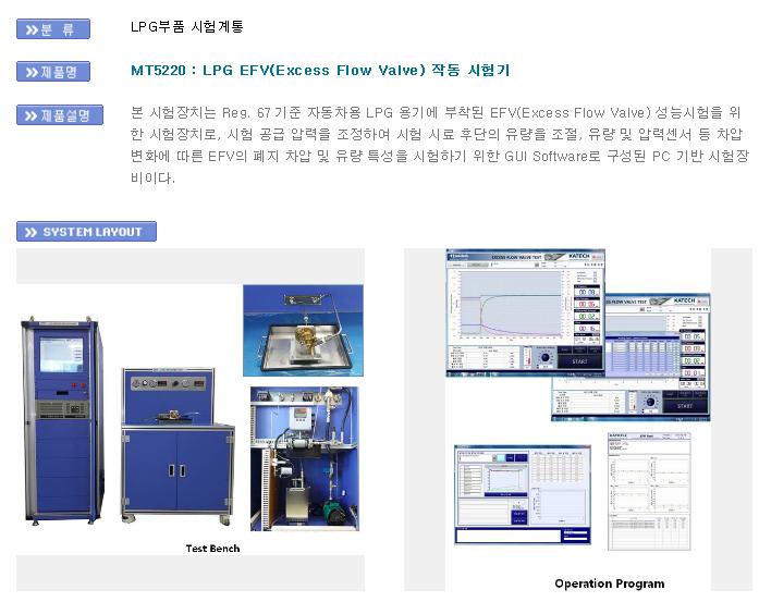 모빌텍 LPG EFV (Excess Flow Valve) 작동 시험기 MT5220