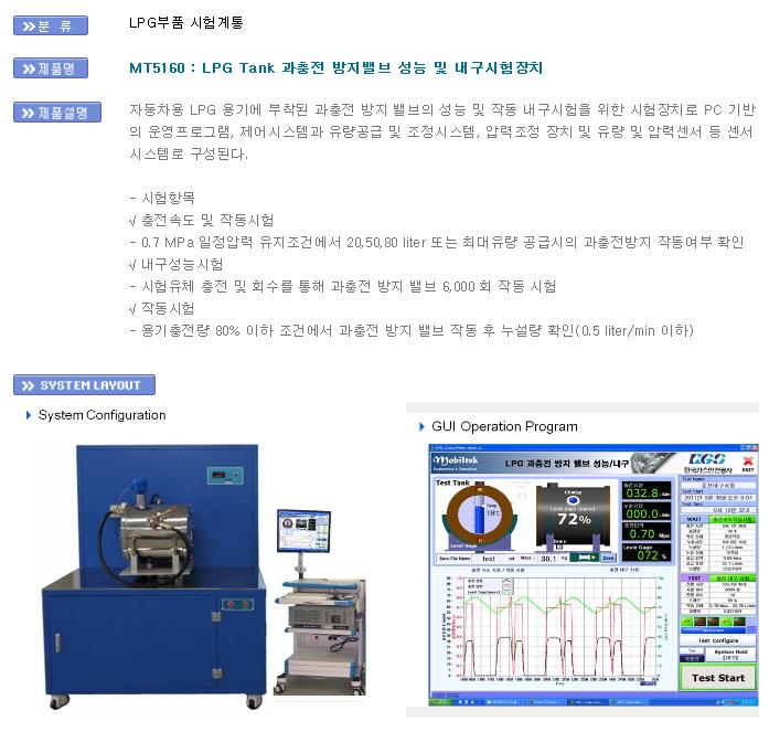 모빌텍 LPG Tank 과충전 방지밸브 성능 및 내구시험장치 MT5160