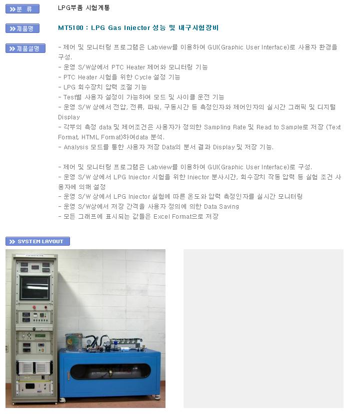 모빌텍 LPG Gas Injector 성능 및 내구시험장비 MT5100