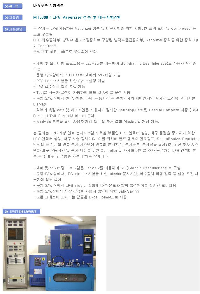 모빌텍 LPG Vaporizer 성능 및 내구시험장비 MT5090