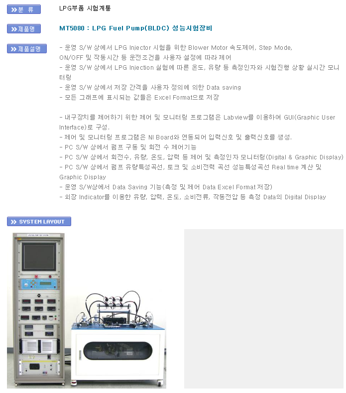 모빌텍 LPG Fuel Pump (BLDC) 성능시험장비 MT5080