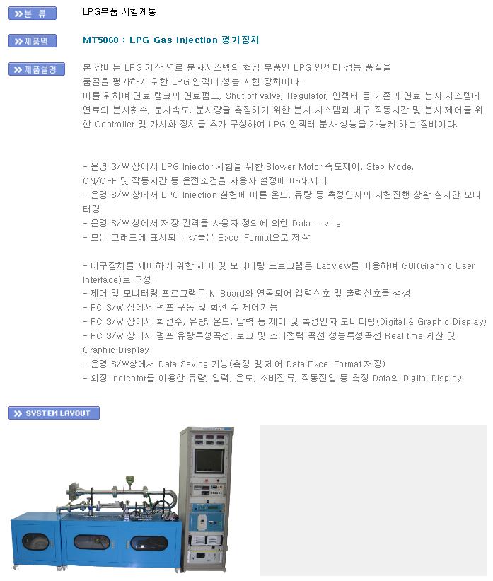 모빌텍 LPG Gas Injection 평가장치 MT5060