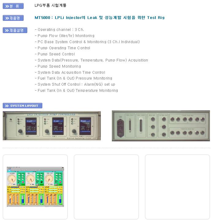 모빌텍 LPLi Injector의 Leak 및 성능개발 시험을 위한 Test Rig MT5000