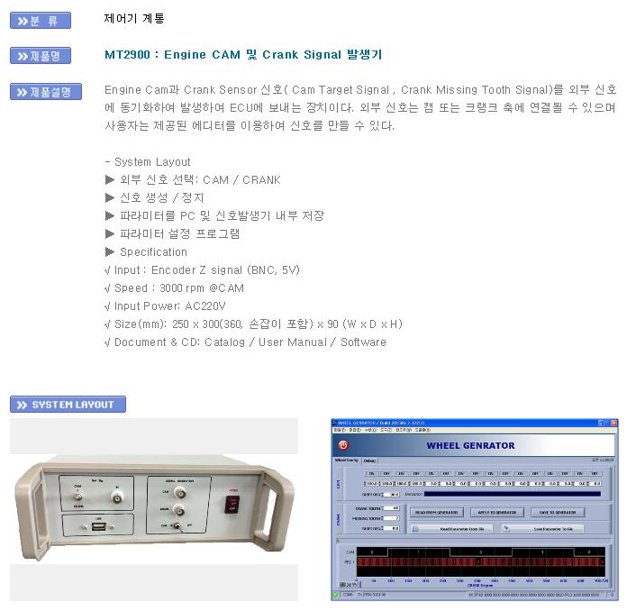 모빌텍 Engine CAM 및 Crank Signal 발생기 MT2900