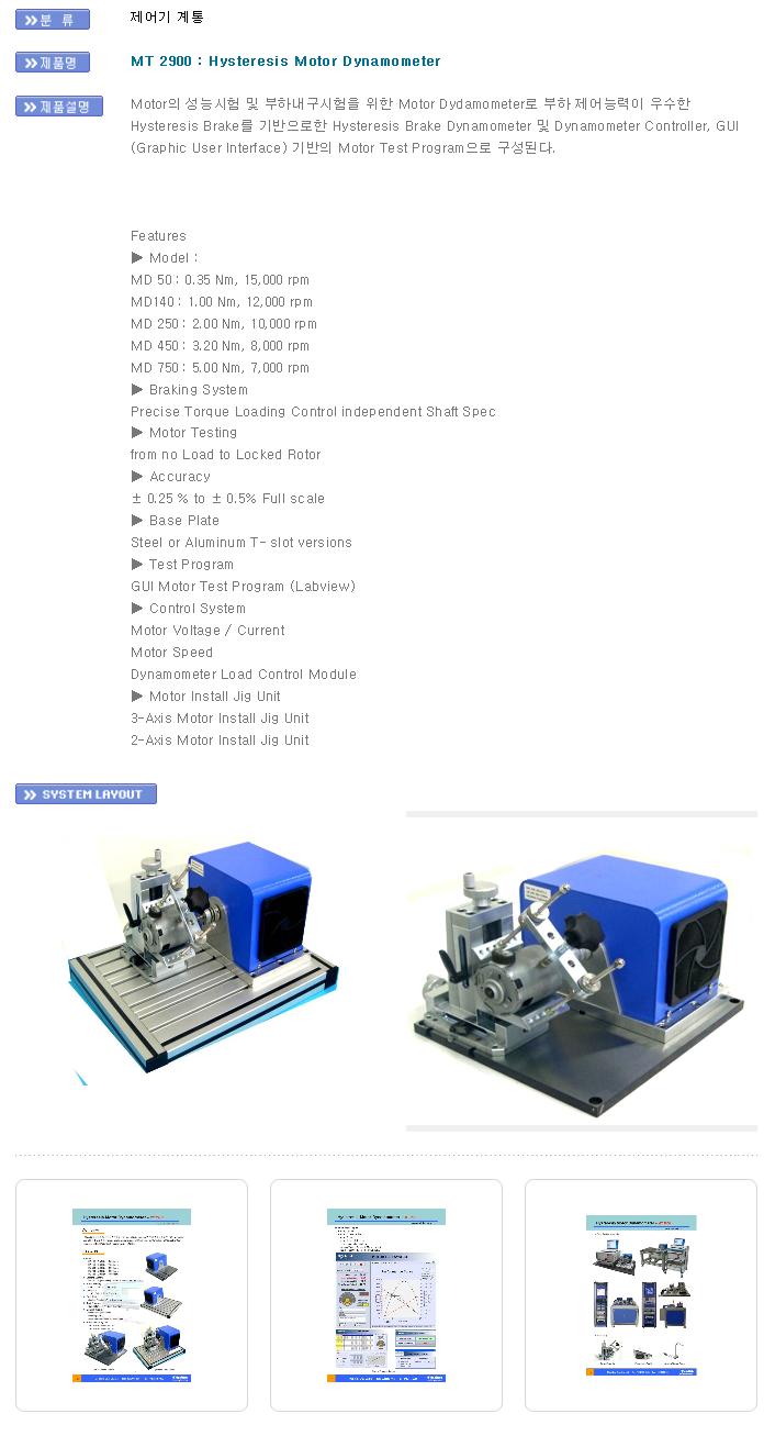 모빌텍 Hysteresis Motor Dynamometer MT 2900