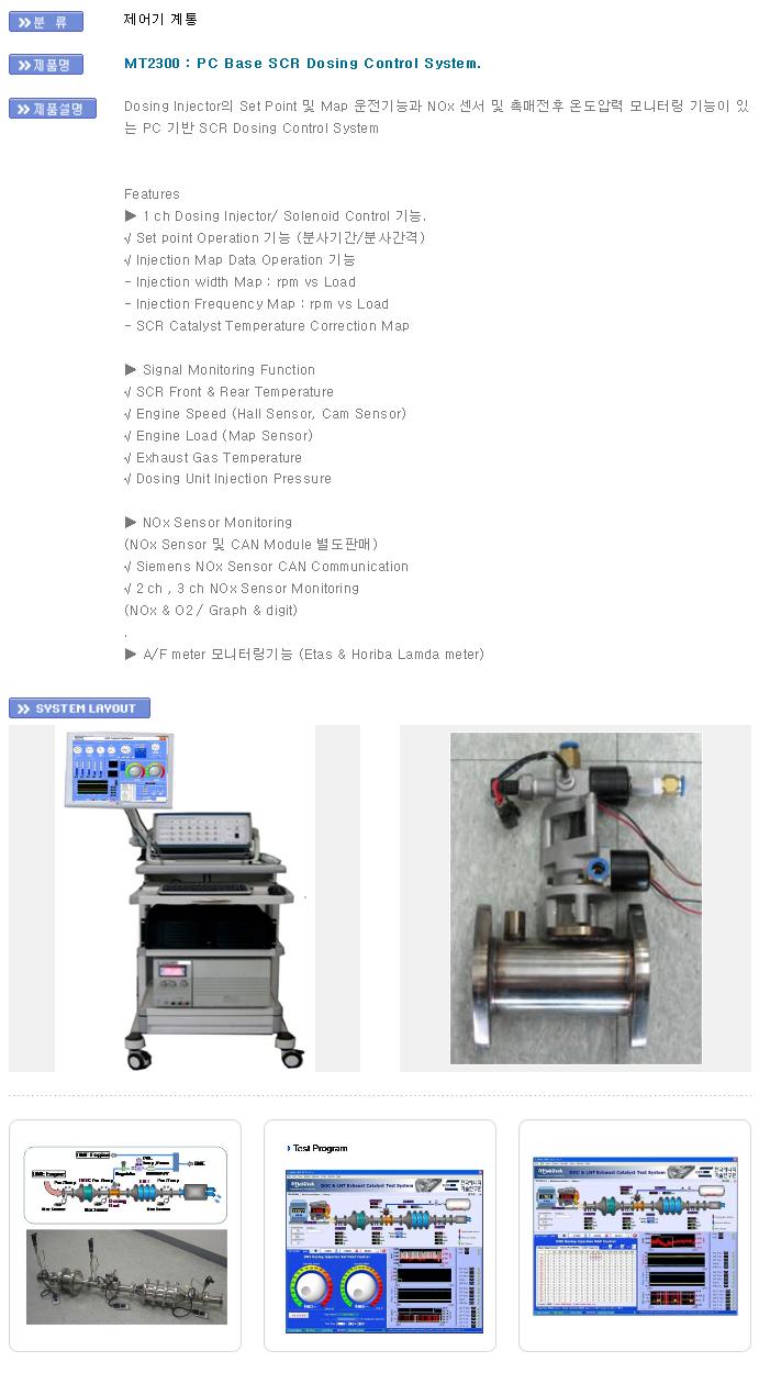 모빌텍 PC Base SCR Dosing Control System MT2300