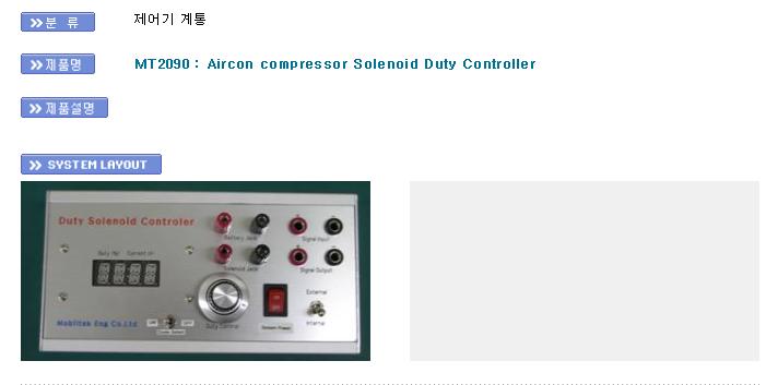 모빌텍 Aircon compressor Solenoid Duty Controller MT2090