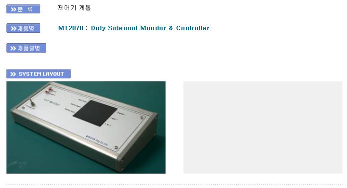 모빌텍 Duty Solenoid Monitor & Controller MT2070