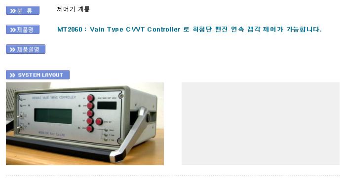 모빌텍 Vain Type CVVT Controller MT2060