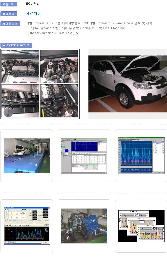 모빌텍 차량 개발