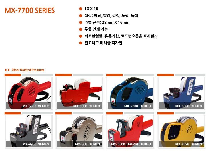 모텍스 가격표시기 MX-7700 Series