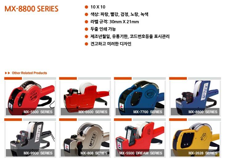 모텍스 가격표시기 MX-8800 Series