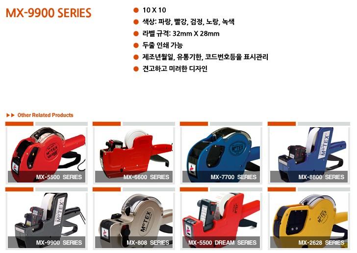모텍스 가격표시기 MX-9900 Series